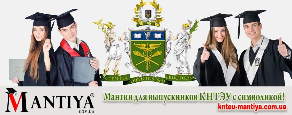 knteu-mantiya