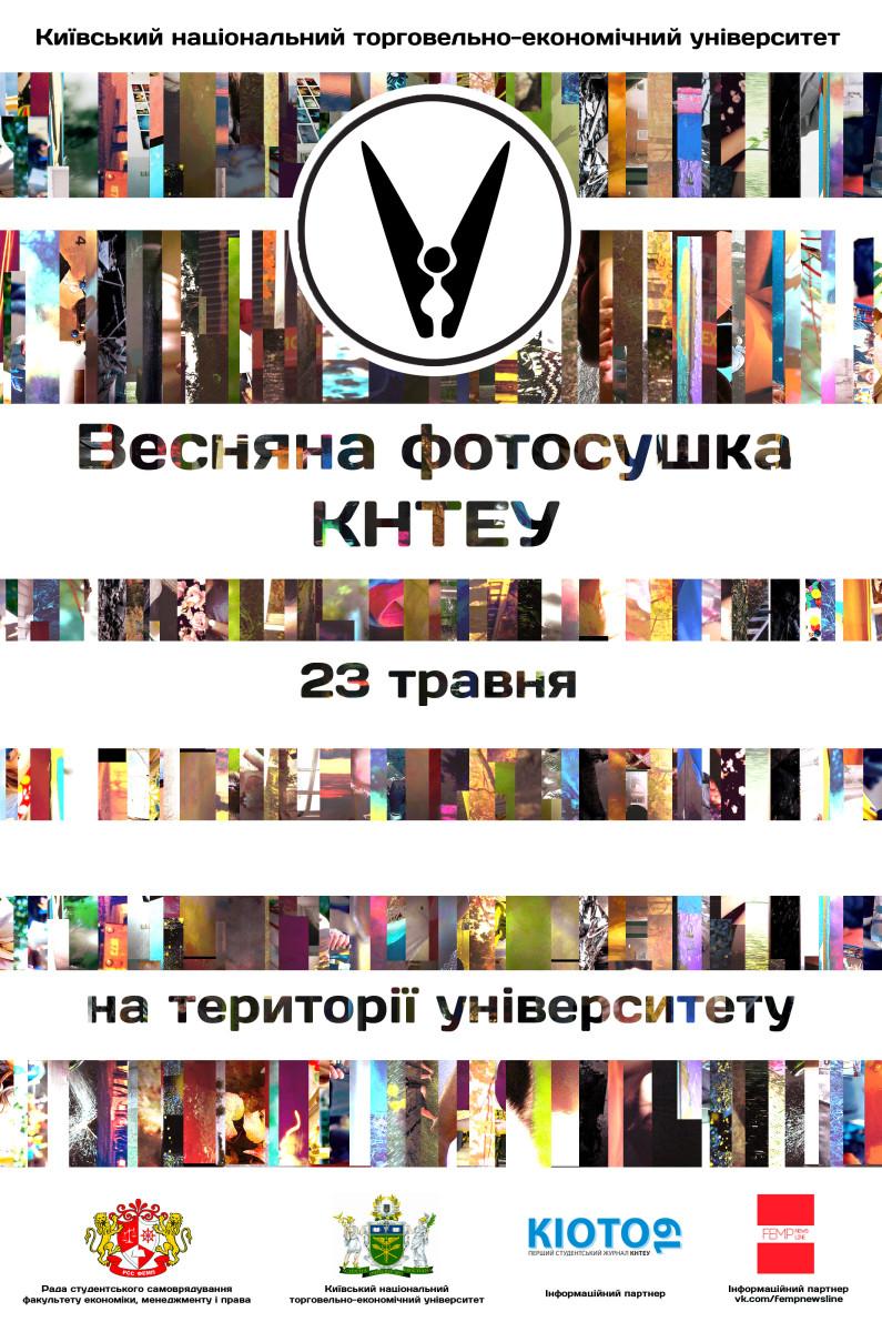 sushka_knteu_8